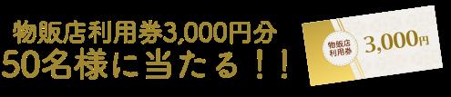 物販店利用券3,000円分 50名様に当たる!!