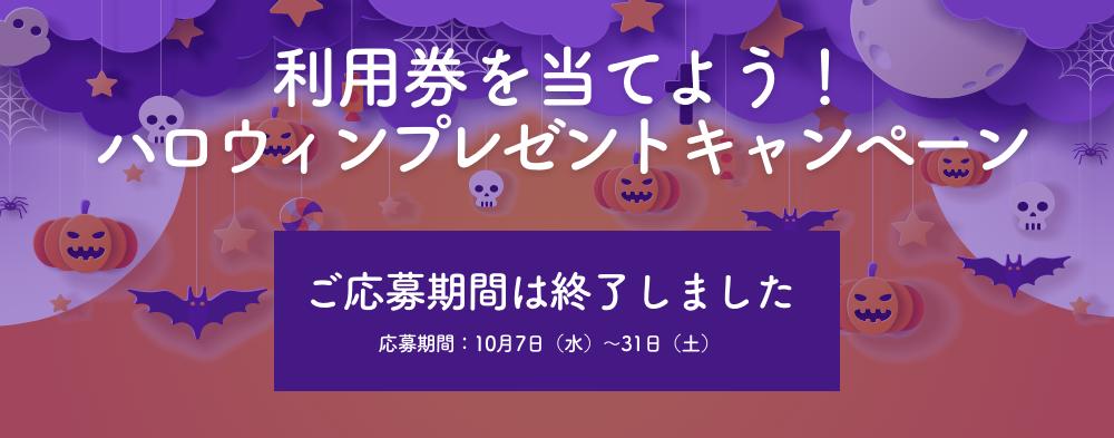 利用券を当てよう!ハロウィンプレゼントキャンペーン 応募期間:10月7日(水)~31日(日)
