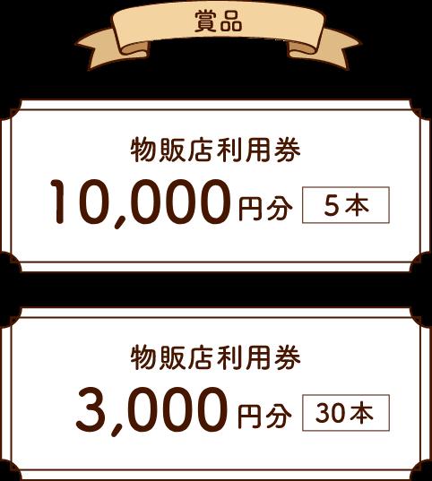 賞品・物販店利用券 10,000円分 5本・物販店利用券 3,000円分 30本