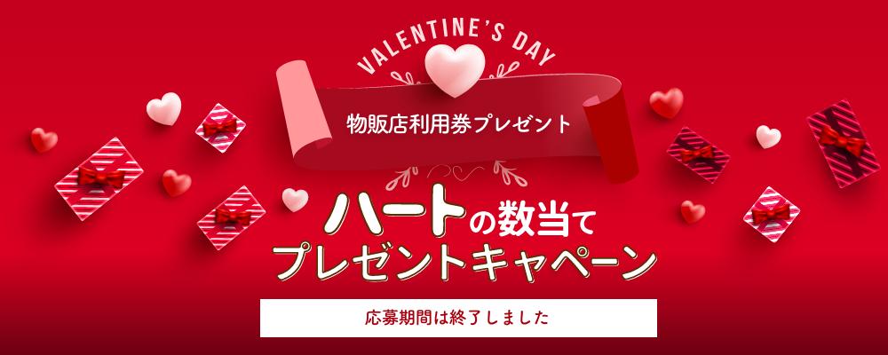 ハートの数当てプレゼントキャンペーン!」応募期間:1月22日(金)〜2月14日(日)