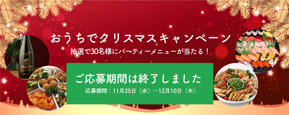 おうちでクリスマスキャンペーン!30名様にクリスマスメニューが当たる!応募期間:11月25日(水)~12月10日(土)